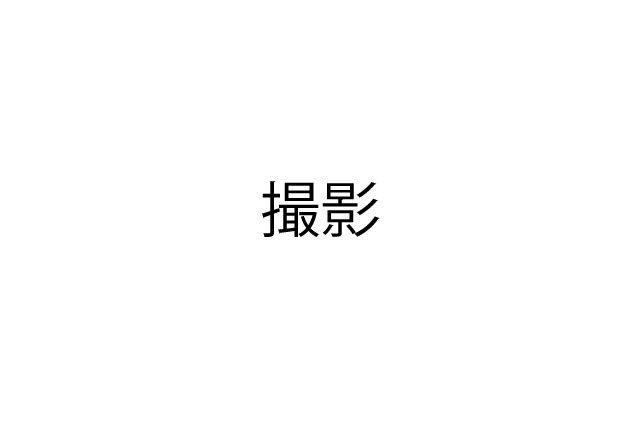 satsuei1