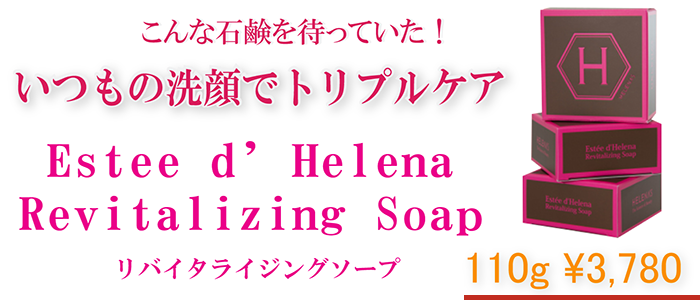 revitalizing_soap_title
