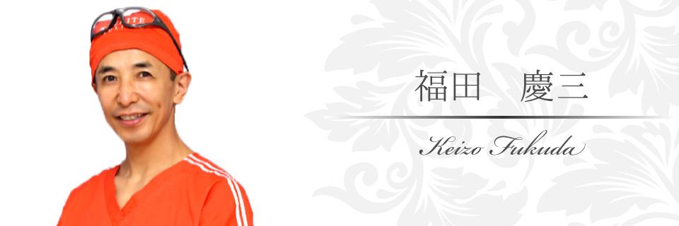 福田 慶三